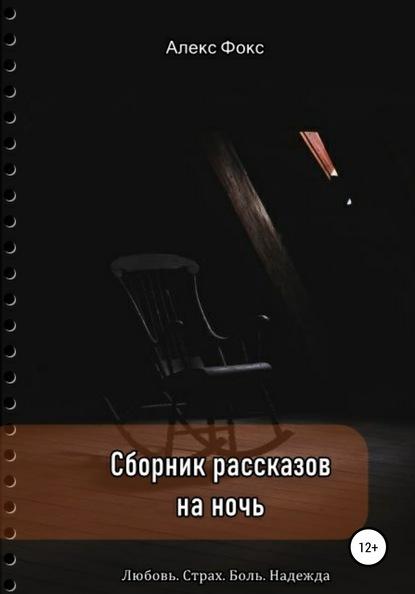 Алекс Фокс Сборник рассказов на ночь. Любовь. Страх. Боль. Надежда айслан балган боль сборник рассказов