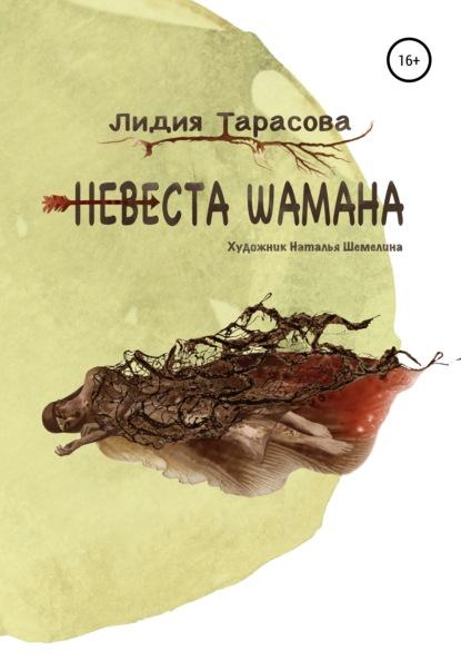 Ольга Прошлая Невеста шамана