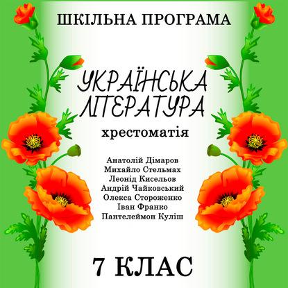 цена на Коллектив авторов Хрестоматія з української літератури для 7 класу