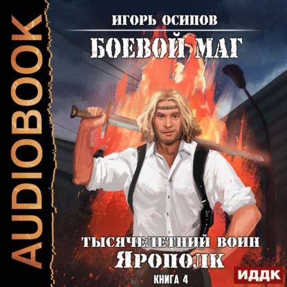 Фото - Игорь Осипов Тысячелетний воин Ярополк бахревский в ярополк