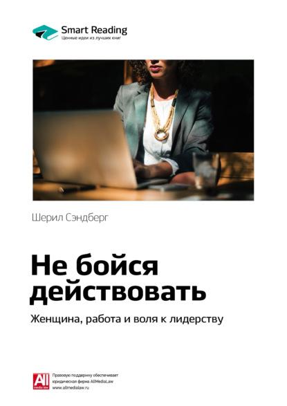 Smart Reading Краткое содержание книги: Не бойся действовать. Женщина, работа и воля к лидерству. Шерил Сэндберг