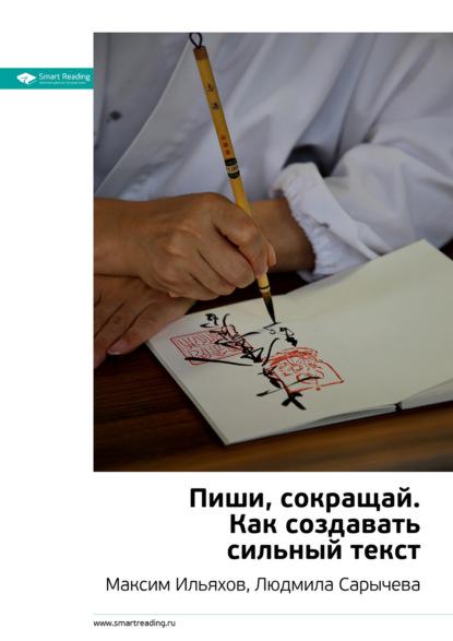 Smart Reading Краткое содержание книги: Пиши, сокращай. Как создавать сильный текст. Максим Ильяхов, Людмила Сарычева