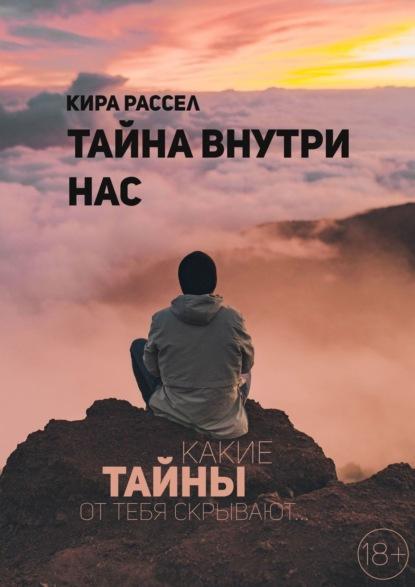 Кира Викторовна Рассел Тайна внутринас