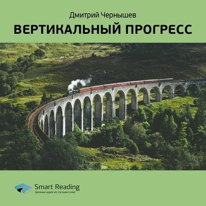 Smart Reading Ключевые идеи книги: Вертикальный прогресс. Дмитрий Чернышев чернышев дмитрий александрович как люди видят