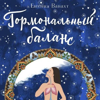 Ванахт Евгения Валентиновна Гормональный баланс. Книга-тренинг обложка