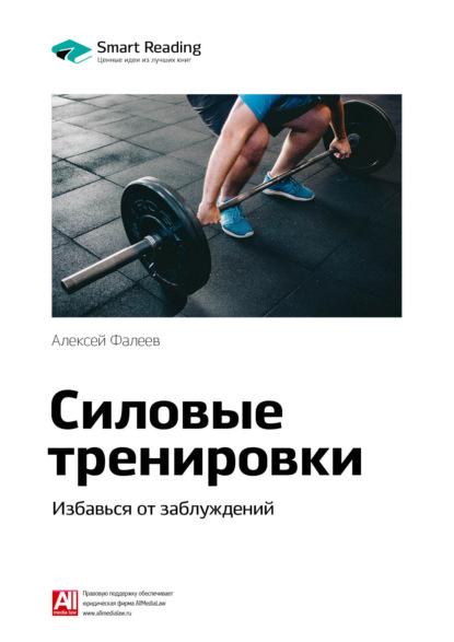 Ключевые идеи книги: Силовые тренировки. Избавься