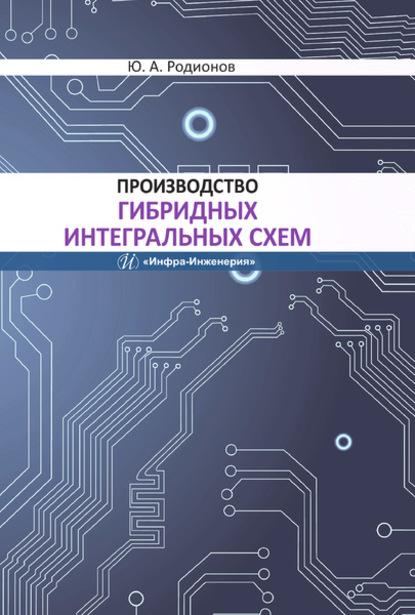 Ю. А. Родионов Производство гибридных интегральных схем цена 2017