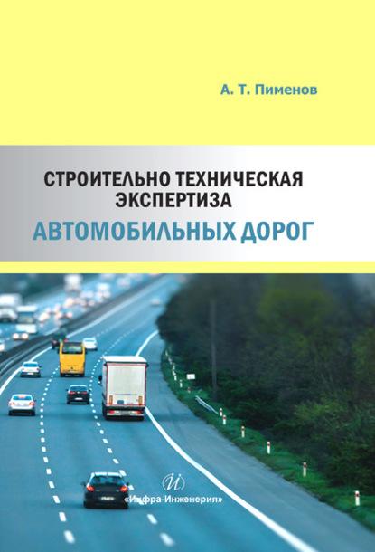 А. Т. Пименов Строительно-техническая экспертиза автомобильных дорог