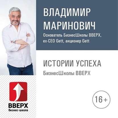 Владимир Маринович Как правильно начать бизнес-партнерство?