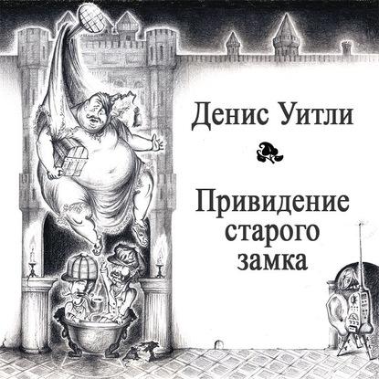Деннис Уитли Привидение старого замка деннис уитли им помогали силы тьмы