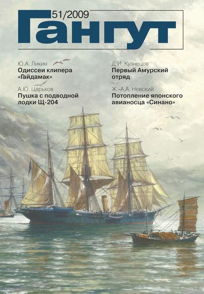 Группа авторов «Гангут». № 51 / 2009 гангут 104 2017 научно популярный сборник статей по истории флота и судостроения