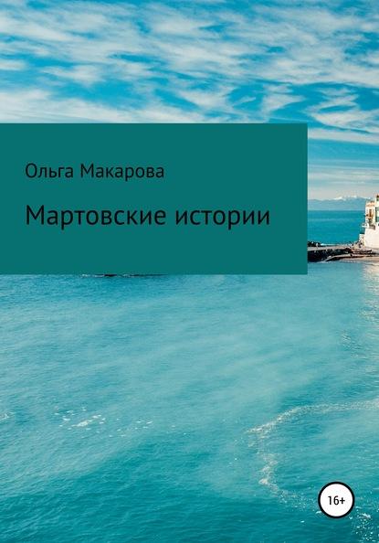 Ольга Дмитриевна Макарова Мартовские истории ольга дмитриевна макарова запах желтой луны