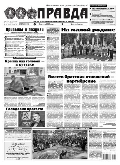 Правда 67-2020
