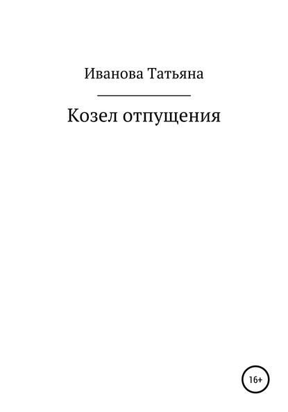 Татьяна Иванова Козел отпущения