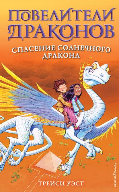 Трейси Уэст Спасение Солнечного дракона