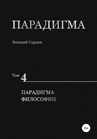 сабин т викка для начинающих основы философии и практики Виталий Александрович Сердюк Парадигма. Т. 4: Парадигма Философии