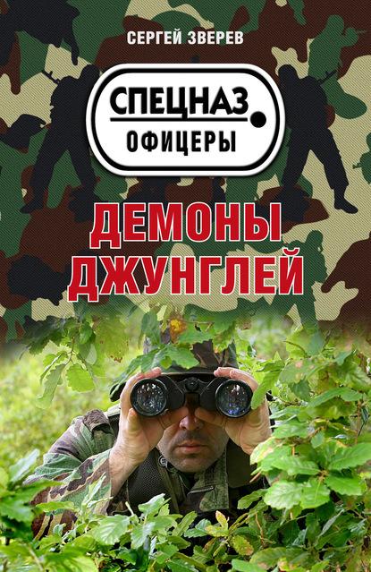 Сергей Зверев Демоны джунглей