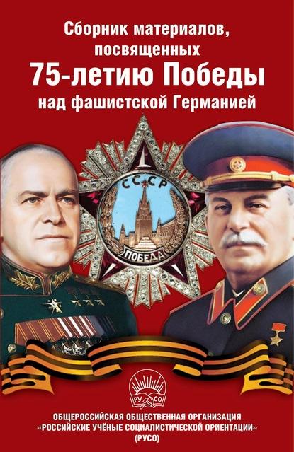 Сборник материалов, посвященных 75-летию Победы над фашистской Германией