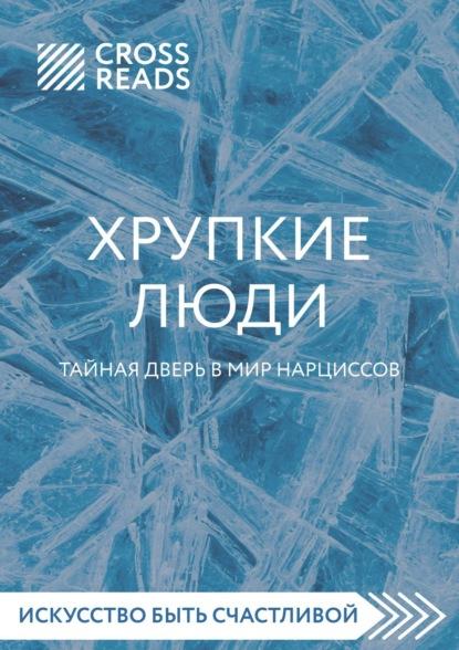 Кусаинова Диана Обзор на книгу Юлии Пирумовой «Хрупкие люди. Тайная дверь в мир нарциссов»
