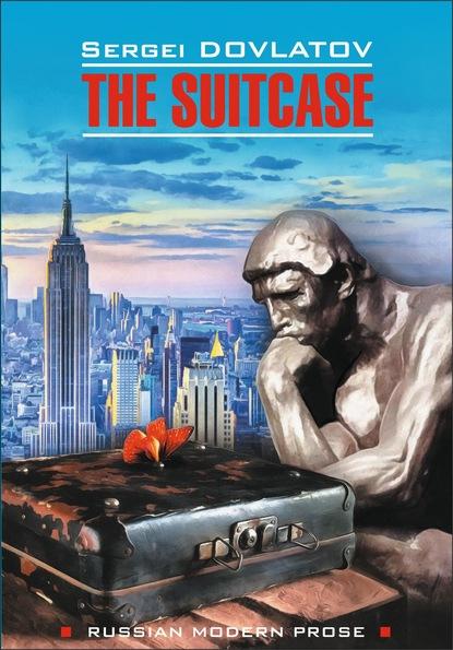 The Suitcase / Чемодан. Книга для чтения на английском языке