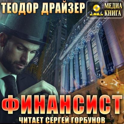 Драйзер Теодор Финансист обложка