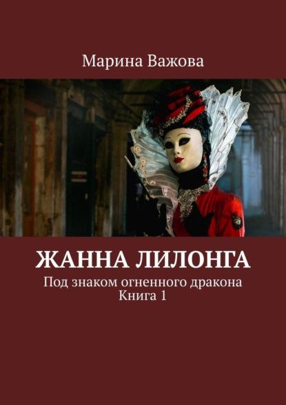Жанна Лилонга. Перстень Мазепы. Книга1 Важова Марина