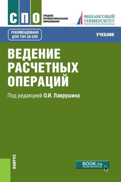 Коллектив авторов Ведение расчетных операций коллектив авторов ведение расчетных операций