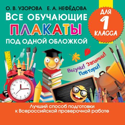 обучающие плакаты О. В. Узорова Все обучающие плакаты для 1 класса