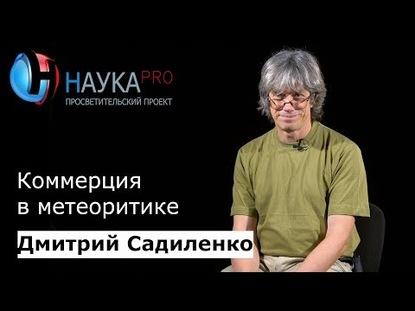Дмитрий Садиленко Коммерция в метеоритике анатолий шинкин метеорит неоставляет пепла