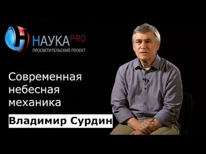 Владимир Сурдин Современная небесная механика баландин р к теория относительности великая научная мистификация