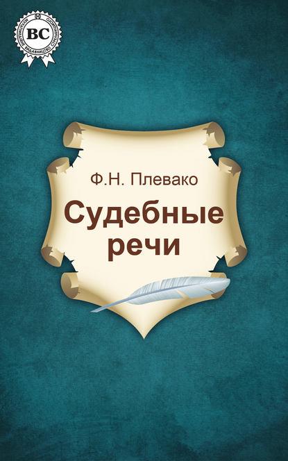 Федор Плевако Судебные речи александр амфитеатров ф н плевако речи