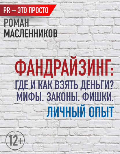 Роман Масленников Фандрайзинг: Где и как взять деньги? Мифы. Законы. Фишки. Личный опыт
