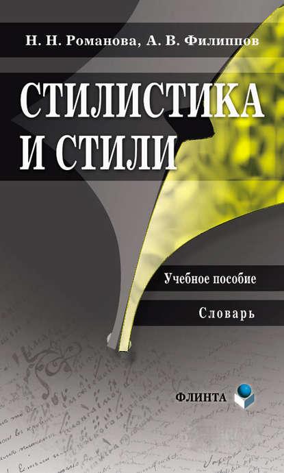 наталья романова книги читать онлайн бесплатно