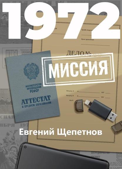 1972. Миссия