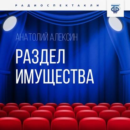 Анатолий Алексин Раздел имущества мария златая вера