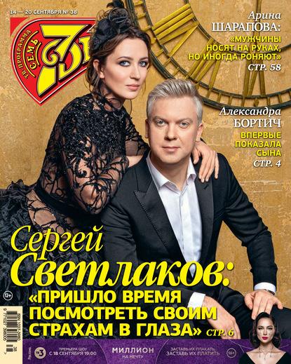 Коллектив авторов Семь дней ТВ-программа №38/2020