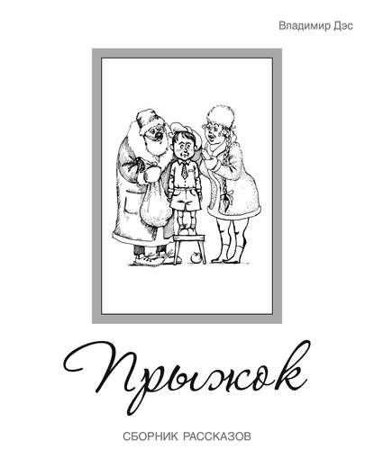 Владимир Дэс Прыжок (сборник) дэс владимир как убить муху сборник