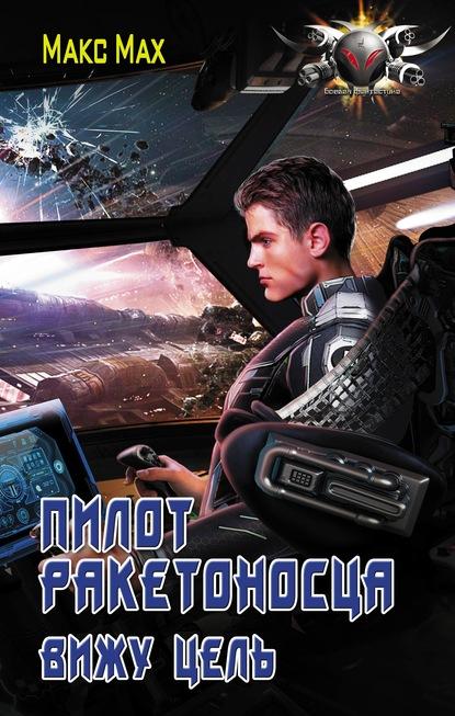 пилот ракетоносца книга читать онлайн