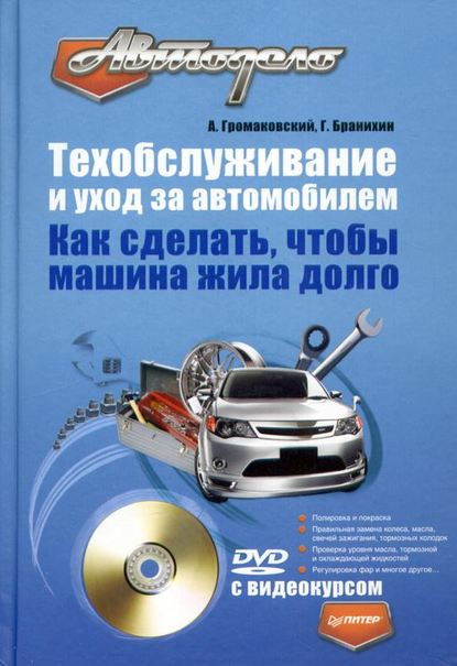 Георгий Бранихин Техобслуживание и уход за автомобилем. Как сделать, чтобы машина жила долго