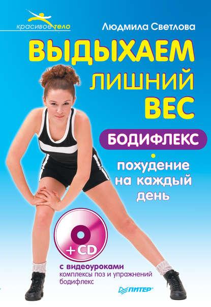 Людмила Филипповна Светлова Выдыхаем лишний вес. Бодифлекс-похудение на каждый день