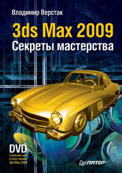 Владимир Верстак 3ds Max 2009. Секреты мастерства верстак владимир антонович 3ds max 7 секреты мастерства cd rom