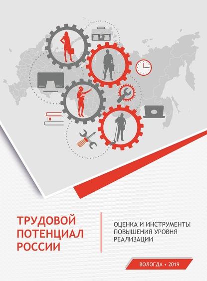 Трудовой потенциал России. Оценка и инструменты повышения уровня реализации