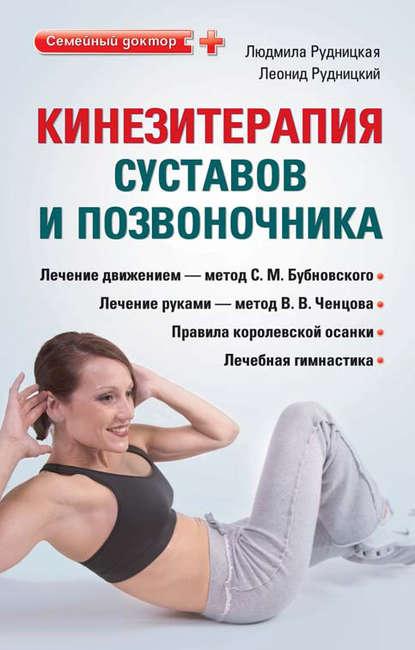Рудницкая Людмила Кинезитерапия суставов и позвоночника