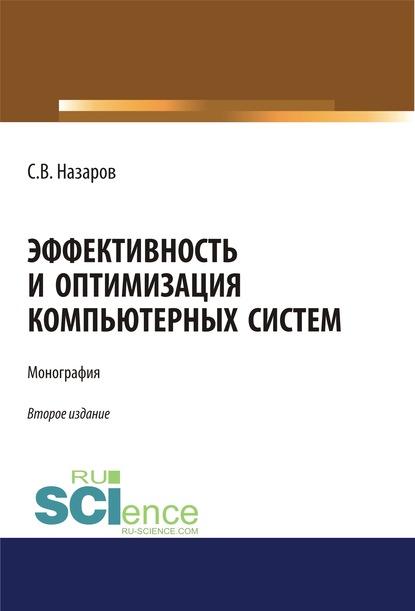 Эффективность и оптимизация компьютерных систем