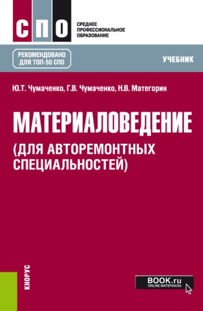 Г. В. Чумаченко. Материаловедение (для авторемонтных специальностей)