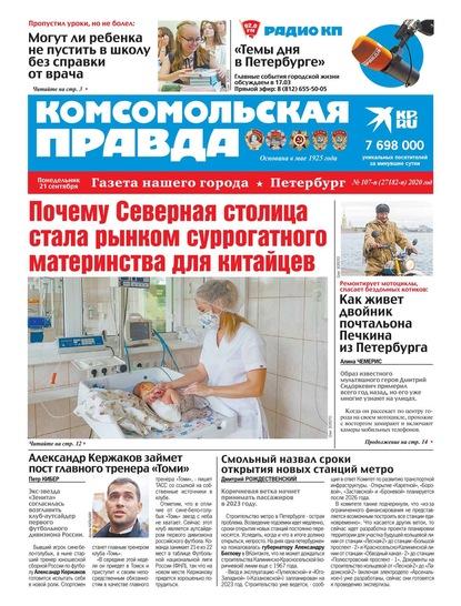 Комсомольская Правда. Санкт-Петербург 107п-2020