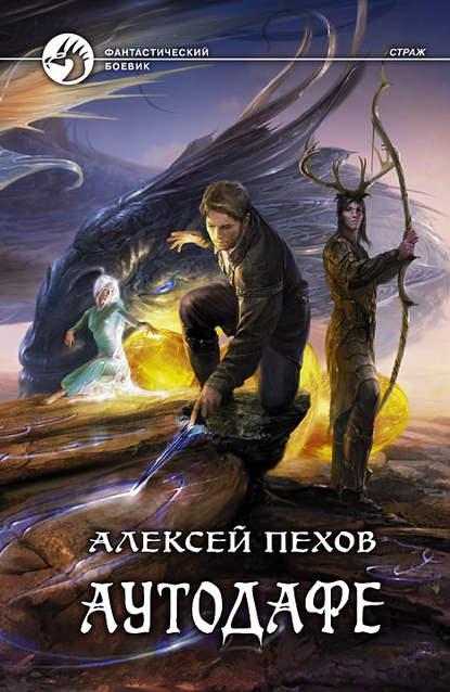 Алексей Пехов. Аутодафе