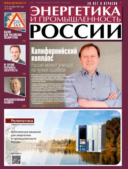 Энергетика и промышленность России №17 2020