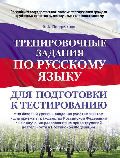 Тренировочные задания по русскому языку для подготовки