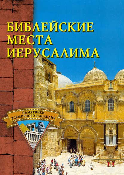 Отсутствует — Библейские места Иерусалима